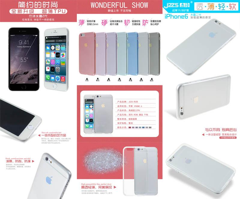 Slim TPU 0.3mm Case by JZZS iPhone 6 Plus - 6S Plus