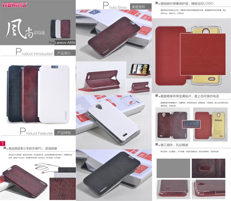 Remax Fashion Leather Case Lenovo A850