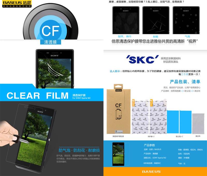 Baseus Clear Film 2 in 1 Sony Xperia M2 - M2 Dual - M2 Aqua